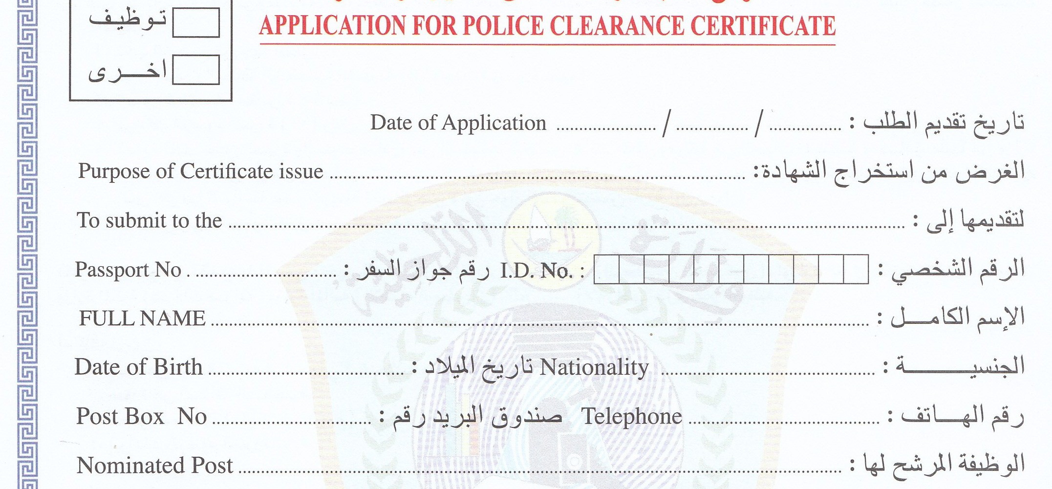 Police clearance certificate qatar living police clearance certificate xflitez Choice Image