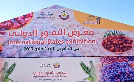 International Dates Exhibition begins at Souq Waqif