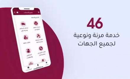 Qatar's Public Prosecution unveils mobile app featuring 46 services