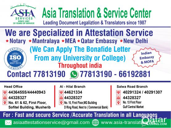 Attestation services for India