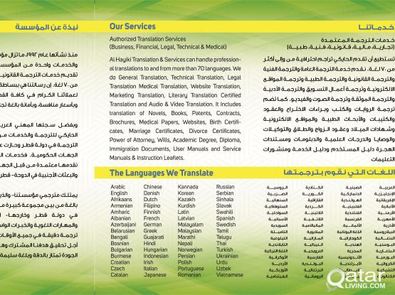 AUTHORIZED TRANSLATION CENTER IN QATAR (25 YEARS EXCELLENCE IN SERVICE)