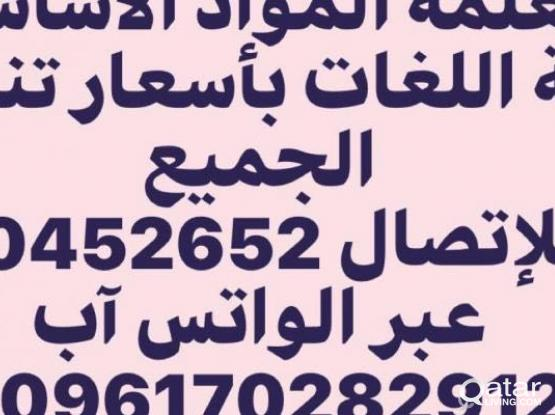 special classes for kids ( French- Arabic )