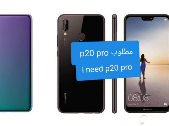 I need Huawei p20 pro