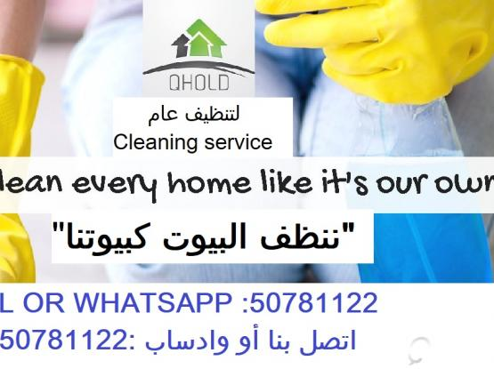 Cleaning /Janitorial services تنظيف عام