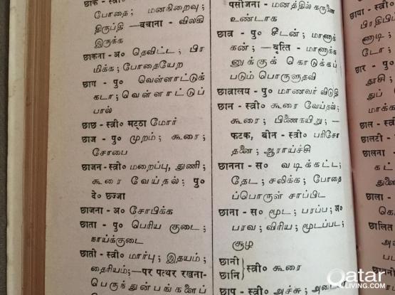 HINDI - TAMIL DICTIONARY