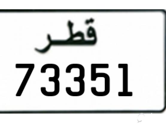 Special & Rare number for sale  رقم نادر و محظوظ للبيع