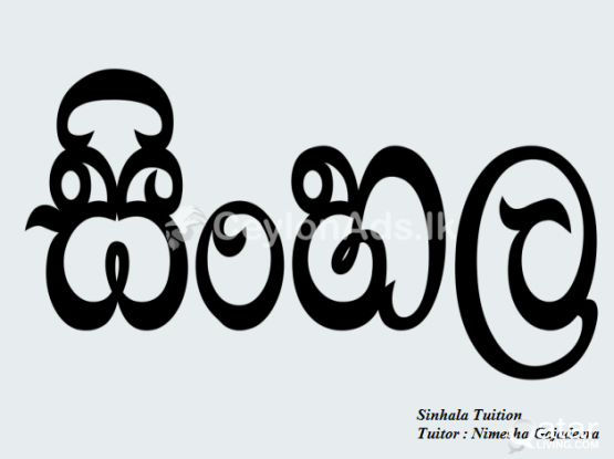 Home tution for Sinhala language