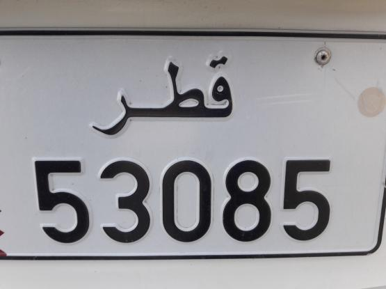 number plate five digits number (۵۳۰۸۵)