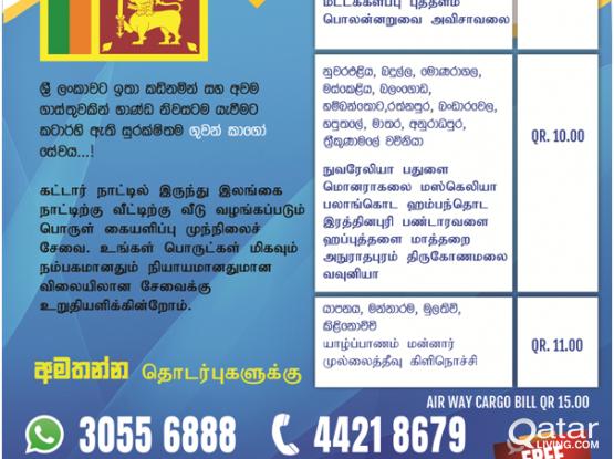 Sri Lanka Cargo services