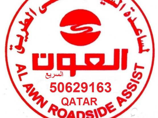flat Tire Repair doha / Mobile Puncture Repair Doha 50629163