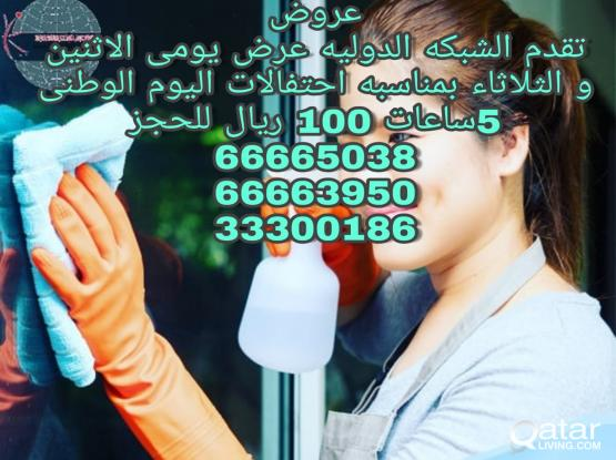 CLEANING SERVICES -  SPECIAL OFFER!!!