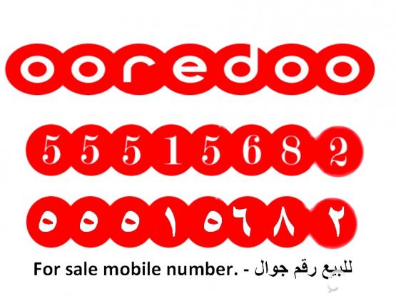 OOREDOO NO FOR SALE - 55515682