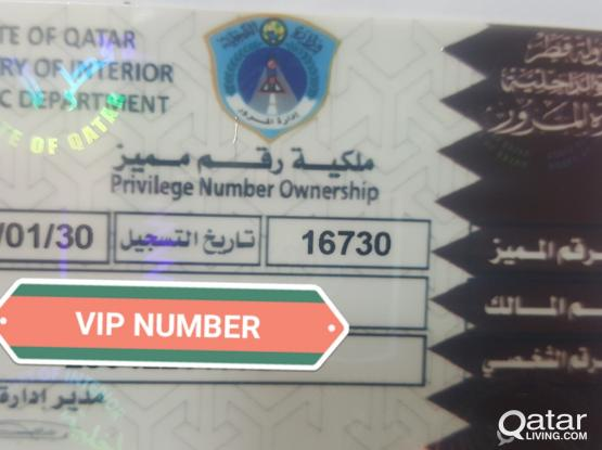 VIP 5 digit special plate number 16730 - Mumayaz