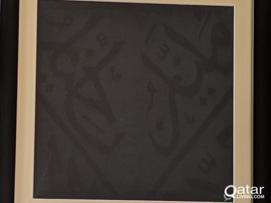 Framed authentic and rare Kiswah Kaaba covering