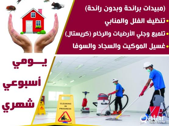 Commercial & Residential Cleaning & Pest Control  Services