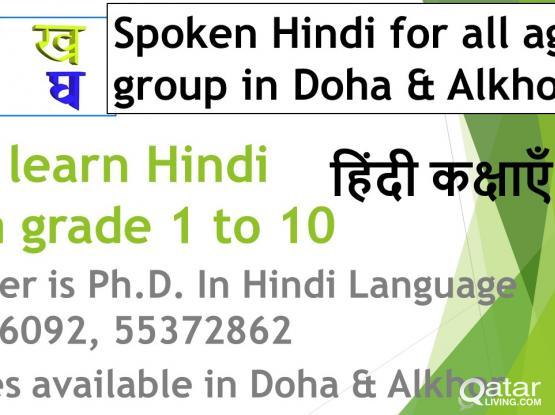Hindi language lessons