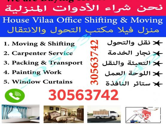 We do shifting and moving also buying used household items. Please call 30563742