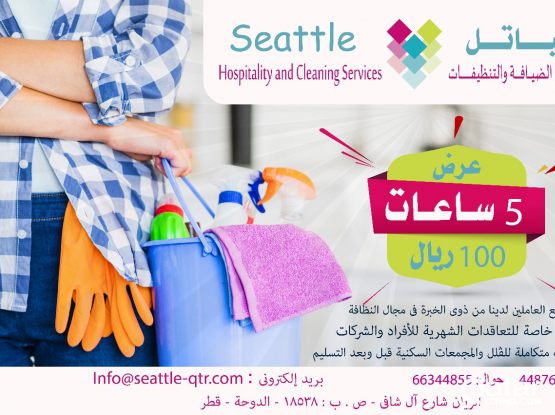 Cleaning services per hour 100 QR per 5 hours