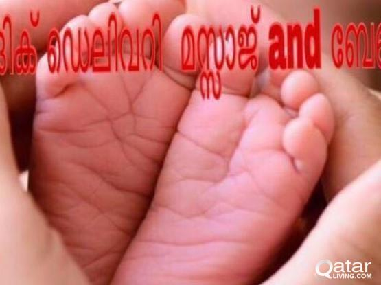 ayurvadic after delivery massage and baby massage