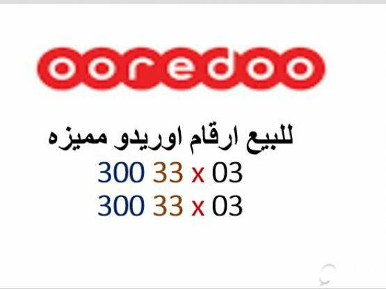 special ooredoo number for sale