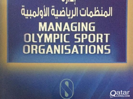 إدارة المنظمات الرياضية الأوليمبية