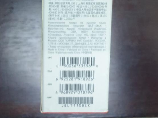 JBL T110 Earphones - Brand New(Unopened)