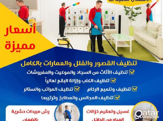 خدمات تنظيف و مكافحه الحشرات