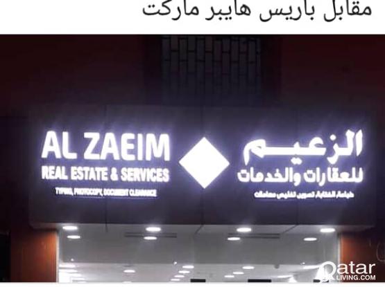 شركة الزعيم للعقارات و الخدمات