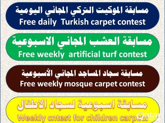 FREE RUGS,CARPET,(مسابقات موكيت وسجاد مجاني)
