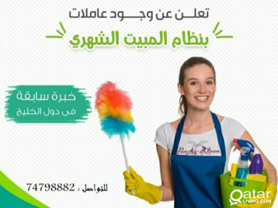 Monthly Live in Housemaids
