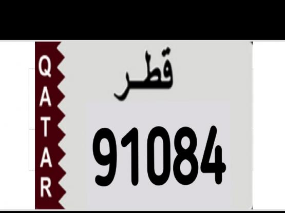 9 10 84 - Privilege Number For Sale