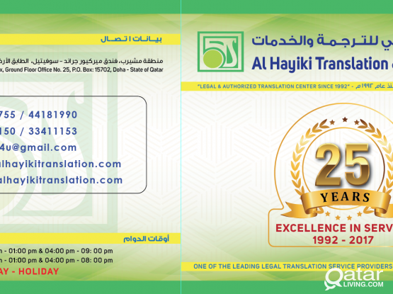 AUTHORIZED TRANSLATION IN QATAR SINCE 1992 (27 YEARS EXCELLENCE IN SERVICE)