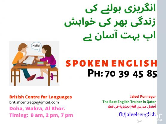 SPOKEN ENGLISH ONE