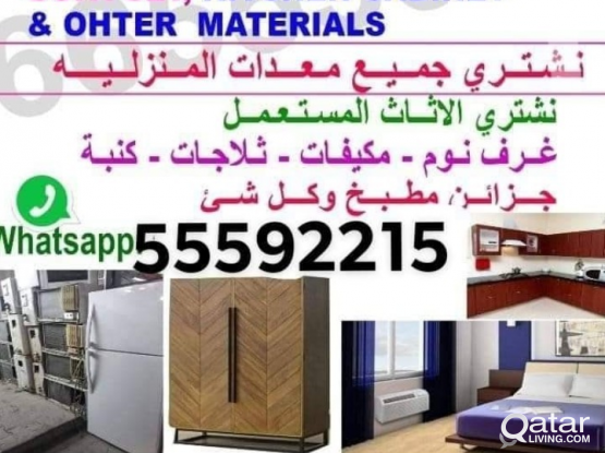 WE ARE BUYING USED Furniture and damaged a/c..WHATSAPP 55592215