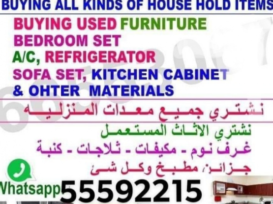 WE ARE BUYING HOUSE,Office USED Furniture and damaged a/c..WHATSAPP 55592215