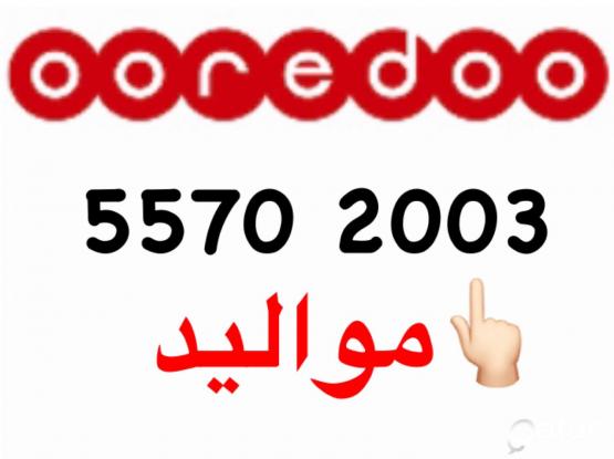 Hala prepaid date of birth number