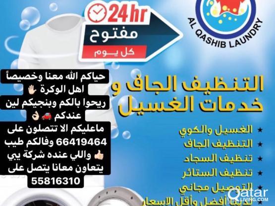 Al Qashib Laundry (Al Wakra)