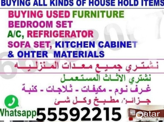 WE are buying house Office used furnitur,fridge,a/c call Whatsapp 55592215