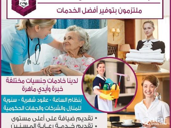 Cleaning Services, Doha Qatar