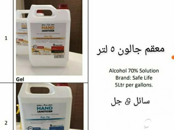 Sanitizer Gallon 5 LTR