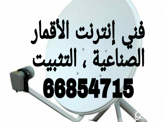 Our services: I do any satellite dish tv WiFi installation & Dish, receiver sell. Your need, just call & what's app me 66854715             ★★★ Our Service All Qatar ★★ WhatsApp (Only Click this link) https://wasap.my/+97466854715