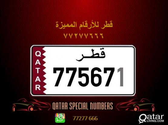 775671 Special Registered Number