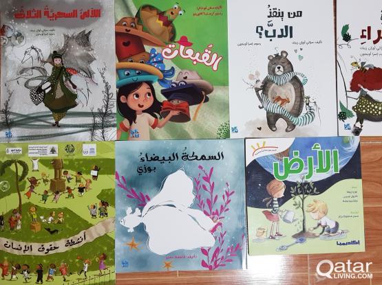 Children arabic books