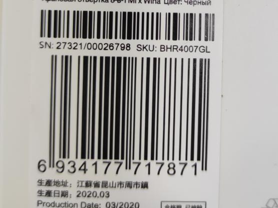Mi Xiaomi 8 in 1 precious Screwdriver