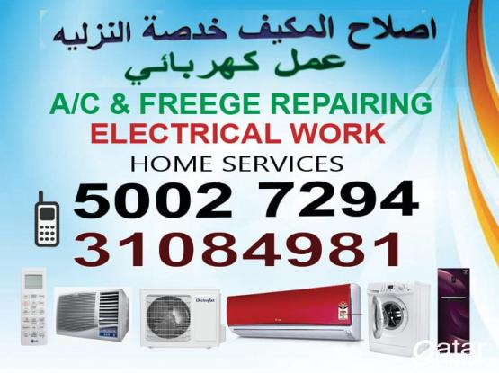 All type Ac Maintenance, Repair, Service also Buying & Selling. Please call 50027294