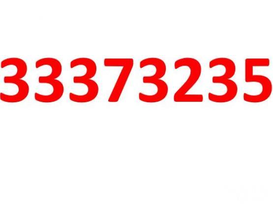 ETR number - 33373235
