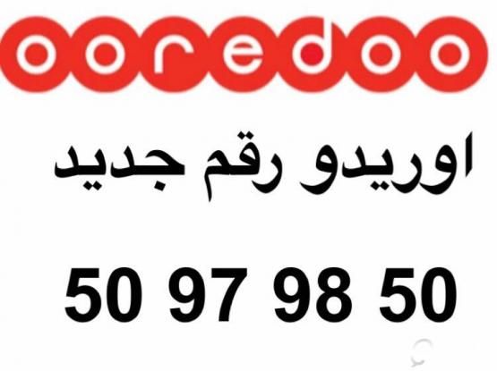 New Hala Prepaid Number 50979850