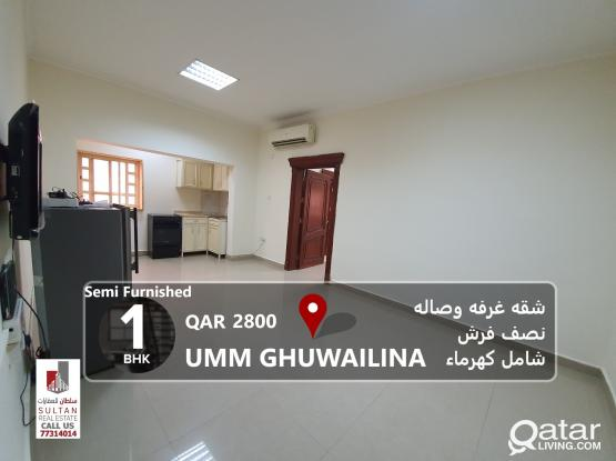 Semi Furnished 1 BHK Umm ghuwailina 2800 QAR
