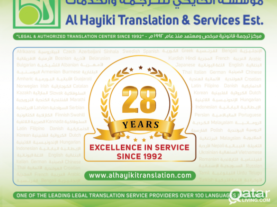 AUTHORIZED TRANSLATION IN QATAR SINCE 1992 (28 YEARS EXCELLENCE IN SERVICE)