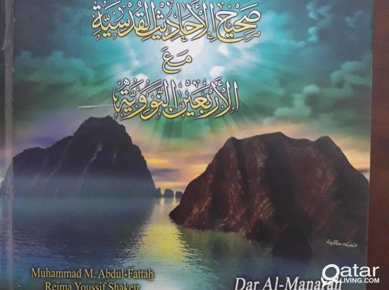Islamic books/ 40 hadith of imam al nawawi